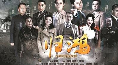 """國內首部航空諜戰劇《歸鴻》 主演熬""""80個大夜""""拍攝"""
