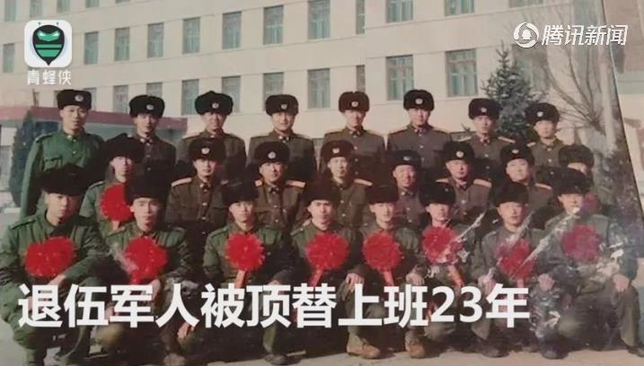 """河南退伍軍人被頂替上班23年:冒名者""""自稱徐濤"""" 為安徽太和人"""