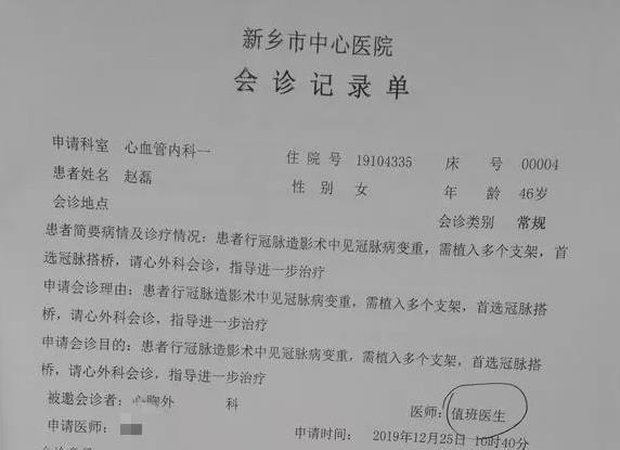 新乡中心医院:患者术后三天死亡 术前告知书无家属签字