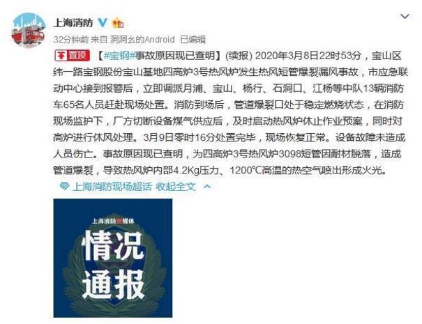 注意!上海宝钢事故原因查明:系高炉损坏气体喷出形成火光