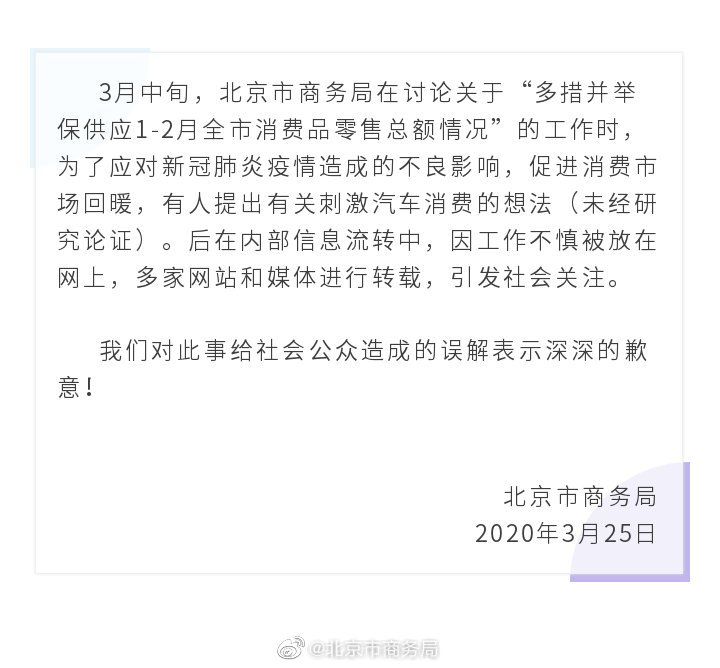 """北京市商务局致歉:""""有关刺激汽车消费措施""""尚未研究论证"""
