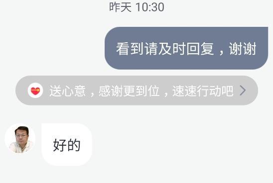 """100元钱看病医生仅回复""""你好"""" 微医医生专业性被质疑"""