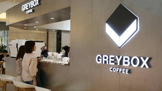 拖欠货款、欠租关店 灰盒子咖啡还能走多远?