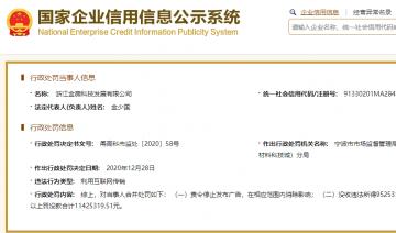 国家信用公示系统发布处罚信息 涉浙江金薇科技公司