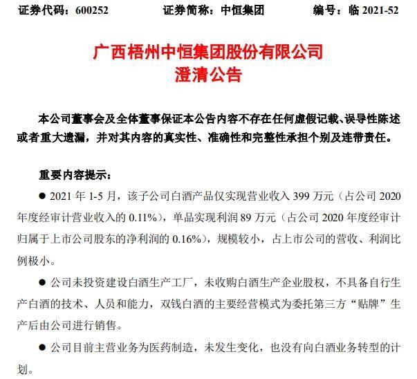 中恒集团发布澄清公告 未收购白酒生产企业股权